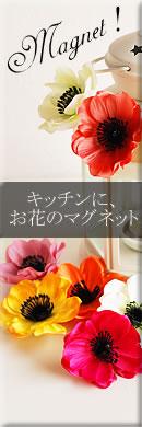 お花マグネット